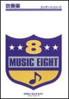 楽譜 QC 75 ラスト・エンペラー(吹奏楽コンサート/G3/Fm/オンデマンド販売)