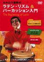 カルロス菅野の ラテン・リズム&パーカッション入門 The Bigining of Latin【打楽器   DVD】