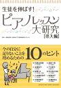 生徒を伸ばす! ピアノレッスン大研究 【導入編】【ピアノ | 書籍】