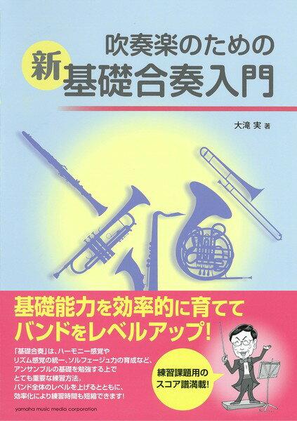 """吹奏楽のための""""新""""基礎合奏入門【吹奏楽   書籍】"""