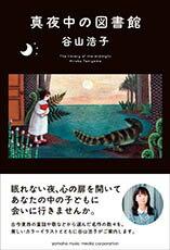 真夜中の図書館【書籍】