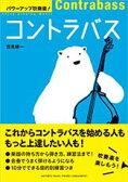 パワーアップ吹奏楽!コントラバス【コントラバス | 書籍】