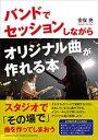 バンドでセッションしながらオリジナル曲が作れる本【バンド/作曲 | 書籍】