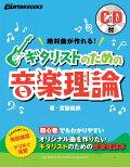 Go!_Go!_GUITARブックス_絶対曲が作れる!_ギタリストのための音楽理論_CD付