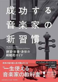 成功する音楽家の新習慣
