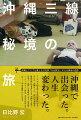 沖縄三線秘境の旅