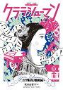 音楽家の伝記 はじめに読む1冊 クララ・シューマン【書籍】 - ヤマハミュージックメディア楽譜