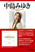 中島みゆき_オフィシャル・データブック[2020年改訂版]