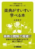 楽典がすいすい学べる本