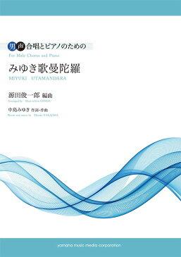 男声合唱 男声合唱とピアノのための みゆき歌曼陀羅 編曲:源田俊一郎 作詞・作曲:中島みゆき【合唱/ピアノ   楽譜】