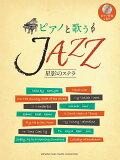 ピアノと歌う_JAZZ_〜_星影のステラ