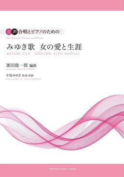 女声合唱 女声合唱とピアノのための みゆき歌 女の愛と生涯 編曲:源田俊一郎 作詞・作曲:中島みゆき【合唱/ピアノ   楽譜】