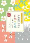 やさしい女声合唱のための_抒情歌でつづる日本の四季メドレー_(活用のための解説付)_編曲:石川芳