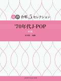 女声合唱_5セレクション_'70年代_J-POP〜秋桜_編曲:山室紘一