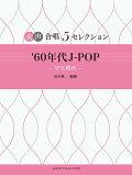 女声合唱_5セレクション_'60s_J-POP〜学生時代_編曲:山室紘一