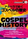 GOSPEL HISTORY アカペラで紡ぐゴスペルの歴史 監修:淡野保昌&Sound Of Joy【コーラス/合唱 | 楽譜+CD】