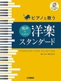 ピアノと歌う_男声のための_洋楽スタンダード
