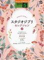 Vol.107_スタジオジブリ・セレクション2