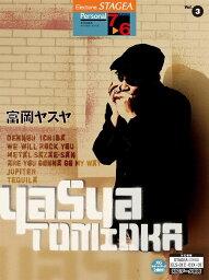 エレクトーン STAGEA パーソナル・シリーズ グレード 7〜6級 Vol.3 富岡ヤスヤ【エレクトーン | 楽譜】