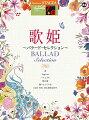 Vol.34_歌姫〜バラード・セレクション〜
