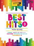 Vol.9_ベスト・ヒッツ3