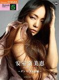 Vol.28_安室奈美恵_〜ダンス・R&B編〜