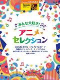 Vol.55_みんな大好き!アニメ・セレクション