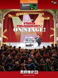 Vol.57_鷹野雅史6_「Amazing!!_STAGEA_PHILHARMONY♪ON_STAGE!_Max_TAKANO」