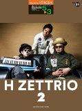 STAGEA アーチスト 5〜3級 Vol.31 H ZETTRIO [2]【エレクトーン | 楽譜】