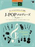 Vol.1_J-POPメロディーズ_〜チェリー〜