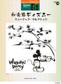 Vol.14_和楽器ディズニー_ミュージック・セレクション
