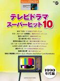 Vol.57_テレビドラマ・スーパーヒット10(1990年代編)