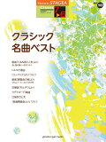Vol.10_クラシック名曲ベスト