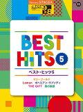 Vol.11_ベスト・ヒッツ5