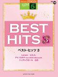 Vol.16_ベスト・ヒッツ3