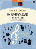 Vol.4_吹奏楽作品集_〜アルヴァマー序曲〜
