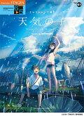 Vol.61_天気の子_music_by_RADWIMPS