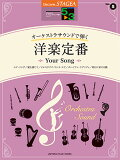 Vol.5_洋楽定番_〜Your_Song〜
