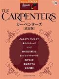 Vol.35_カーペンターズ_[改訂版]