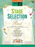 Vol.113_ステージ・セレクション_BEST