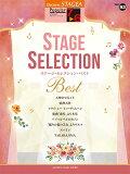 Vol.93_ステージ・セレクション_BEST