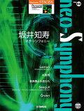 Vol.60_坂井知寿_『neo-Symphony』