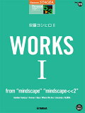 """Vol.59_安藤ヨシヒロ8_『WORKS_1_〜from_""""mindscape""""""""mindscape<<2""""』"""