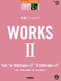 """Vol.61_安藤ヨシヒロ9_『WORKS_2_〜from_""""air_mindscape<<3""""""""O_mindscape<<4""""』"""