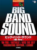 Vol.114_ビッグ・バンド・サウンド_〜On_Fire〜