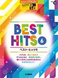 Vol.12_ベスト・ヒッツ6