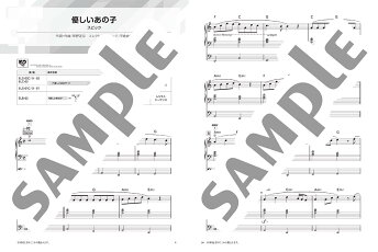 STAGEAJ-POP9〜8級Vol.12ベスト・ヒッツ6【エレクトーン 楽譜】
