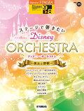 Vol.11_ステージで弾きたい_ディズニー・オーケストラ_〜美女と野獣〜