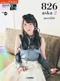 Vol.43_826aska2_『possible』