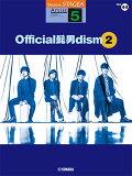 Vol.44_Official髭男dism_2